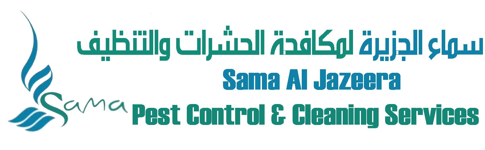 Samapest-Control-Logo
